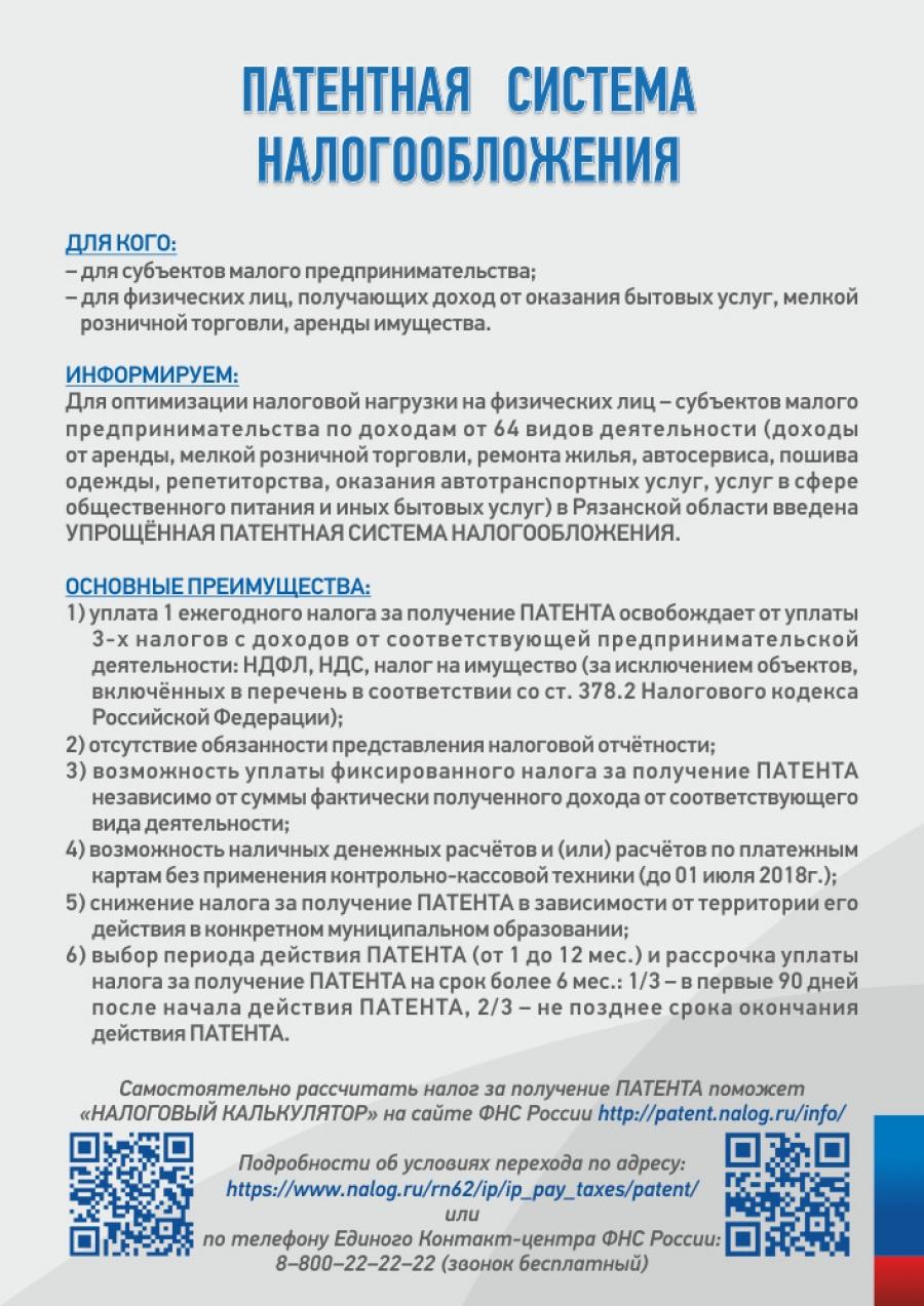 Учебник- Шпаргалка Патентная Система Налогообложения